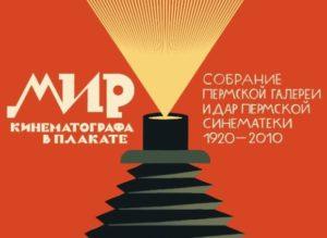 Выставка «Мир кинематографа в плакате» откроется в Пермской галерее
