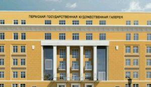 Для проведения реконструкции Пермской художественной галереи понадобится на 100 миллионов больше