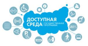 Свыше 38 миллионов рублей будет направлено в Прикамье на развитие доступной среды