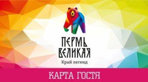 В Пермском крае вводят «Карту гостя» для туристов