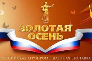 Пермский край примет участие в выставке «Золотая осень – 2016»