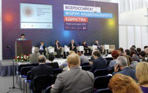 В Перми начал работу Всероссийский форум национального единства