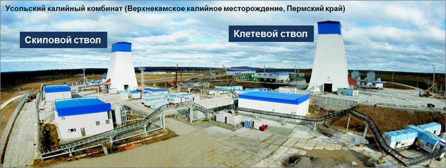 В Пермском крае откроется современное производство хлористого калия