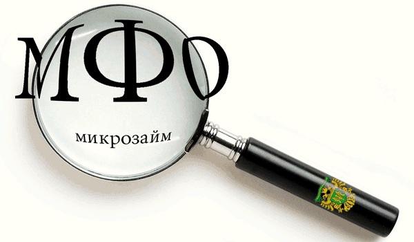 В Пермском крае существенно уменьшилось число микрофинансовых организаций
