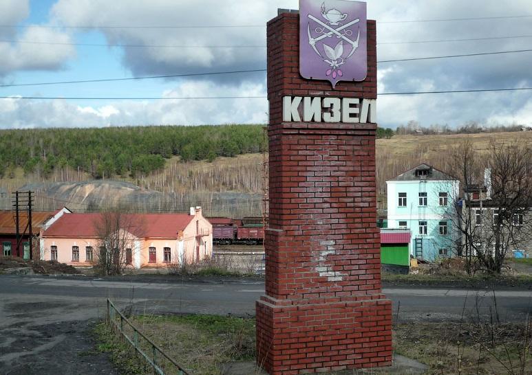 Кизел будут совместно развивать власти Пермского края и федеральный центр