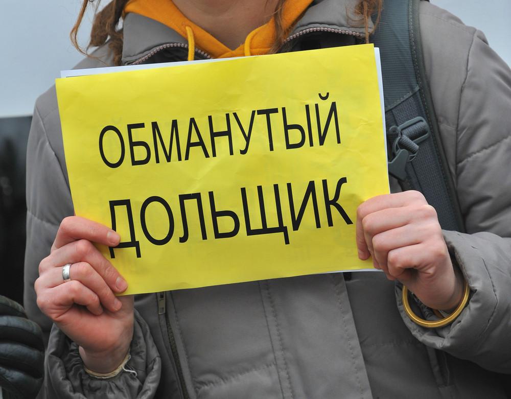 В Перми состоялся митинг обманутых дольщиков