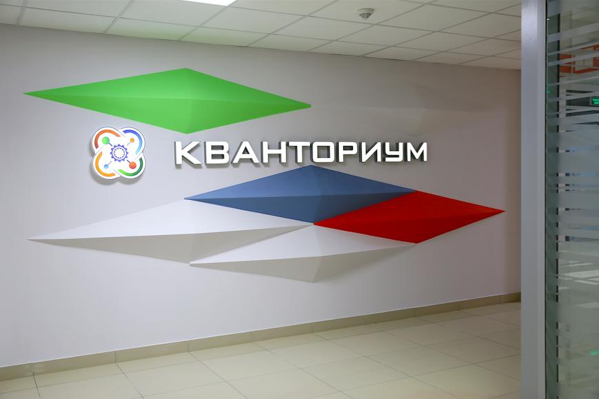 В Перми обсуждают открытие технопарка «Кванториум»