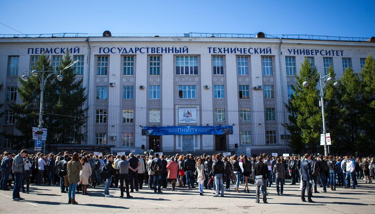 В Перми открылась международная конференция