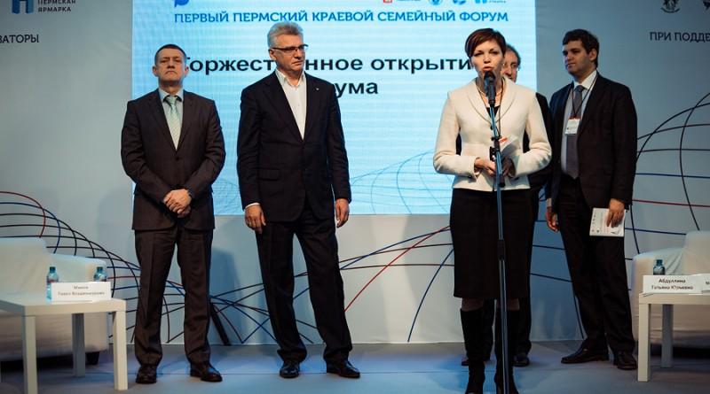 В Перми открывается семейный форум