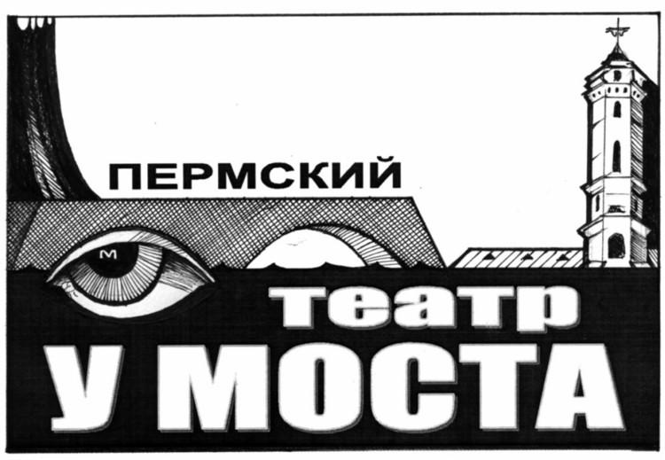 Рождественские встречи театра «У Моста»