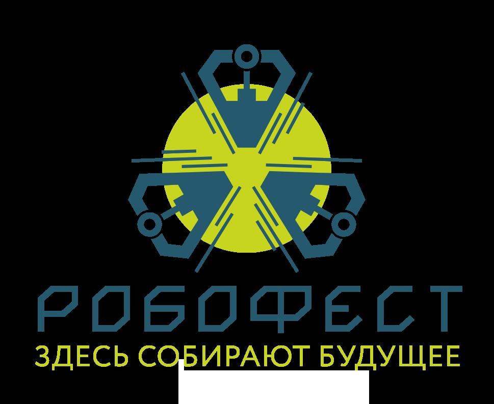 «Робофест-Урал 2017» откроется в Перми 16 февраля