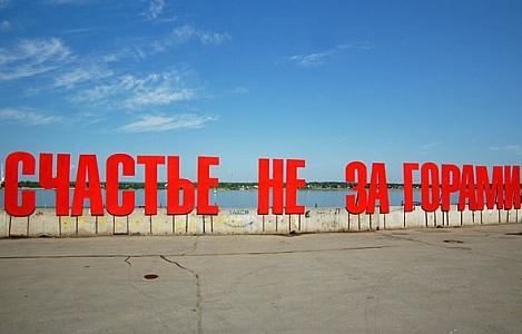 Пермский объект «Счастье не за горами» перешёл в муниципальную собственность