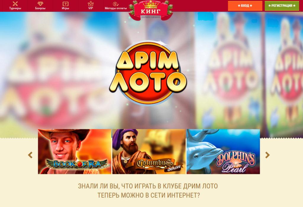 топ лучших онлайн казино с выводом
