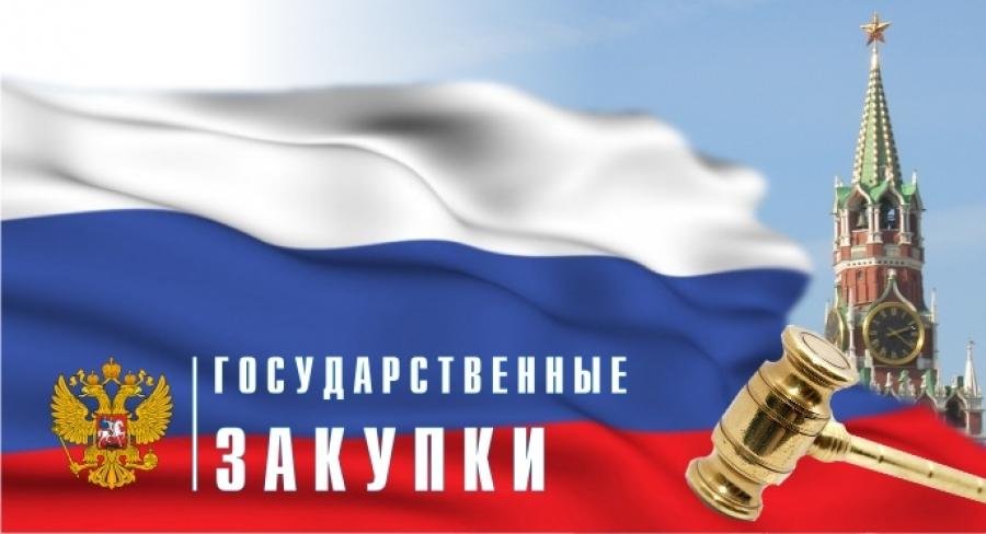 Новая система контроля за государственными закупками заработает в Прикамье