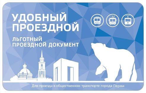Студенты Перми планируют митинговать против лимитированных проездных