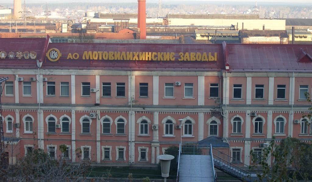 Врио губернатора привлечёт инвестиции в «Мотовилихинские заводы»