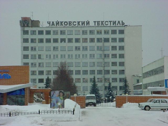 «Чайковский текстиль» завоевал приз на всероссийском конкурсе