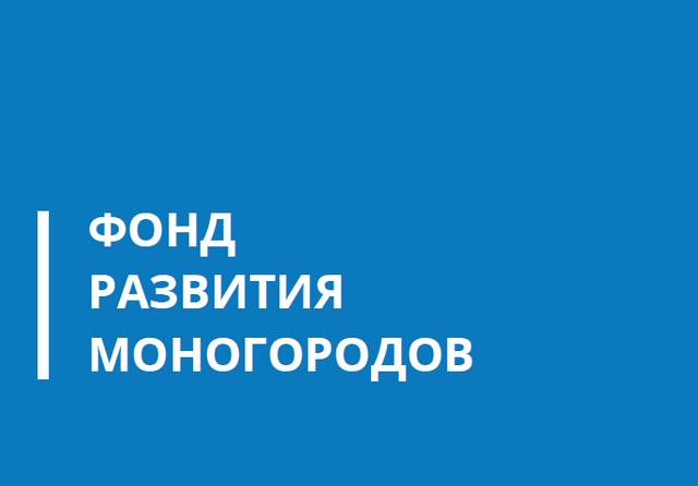 Максим Решетников провёл встречу с руководством Фонда развития моногородов