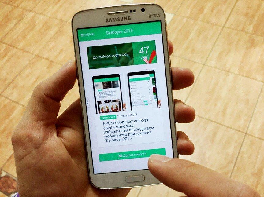 Избирком Пермского края разрабатывает мобильное приложение