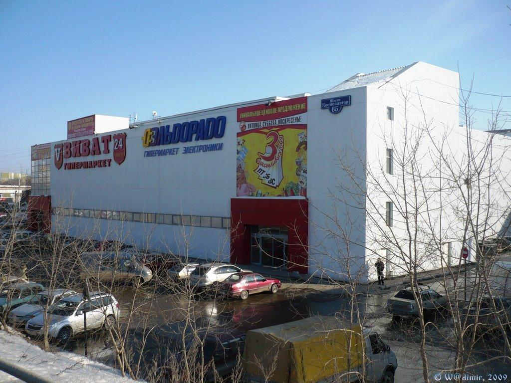 Гипермаркет «Виват» приостанавливал свою работу