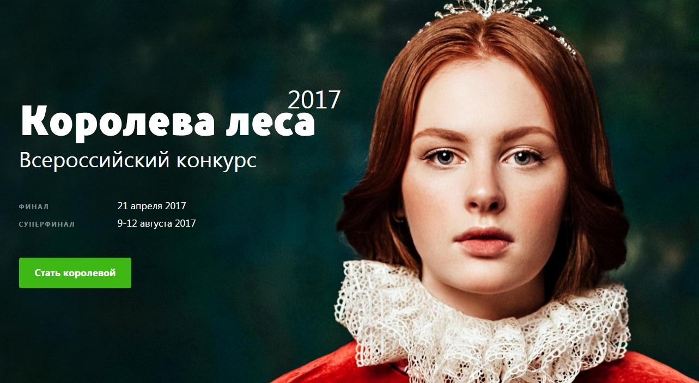 Жительница Перми вышла в финал конкурса «Королева леса»