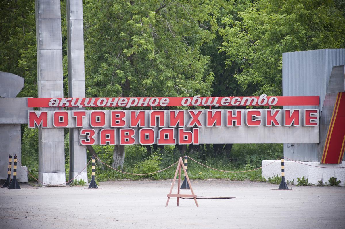 «Мотовилихинские заводы» отключают от энергоснабжения