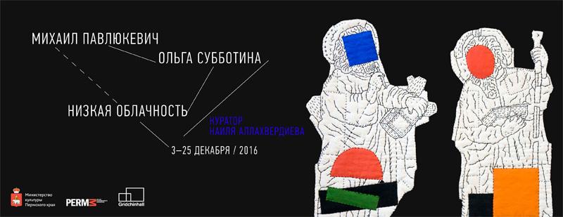 В Перми открывается выставка «Низкая облачность»
