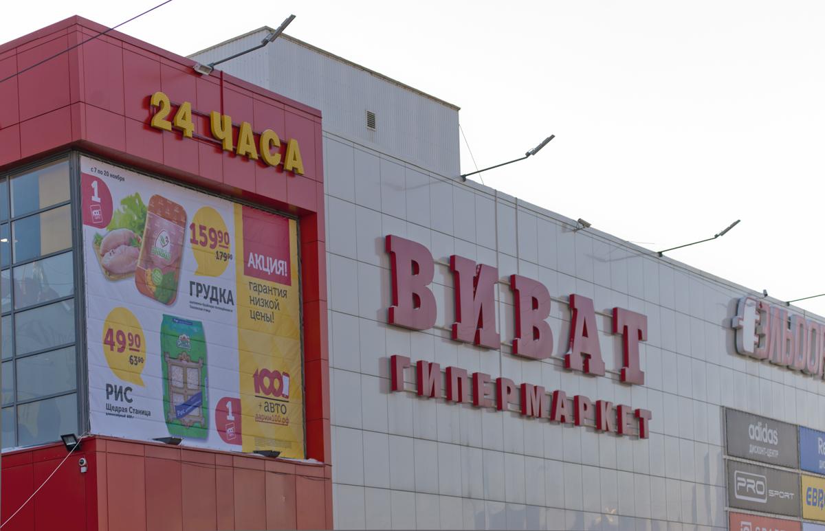 Имущество компании «Виват-Трейд» арестовано