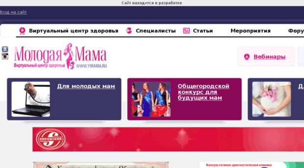 В Перми проведут краевой конкурс будущих мамочек