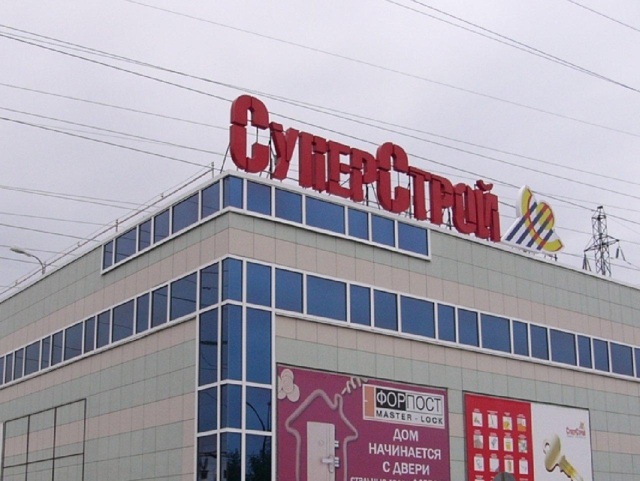 В Перми откроется новый строительный гипермаркет