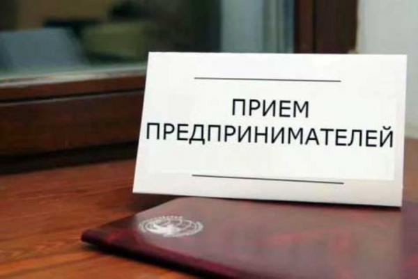 В Пермском крае состоится Единый день приёма предпринимателей