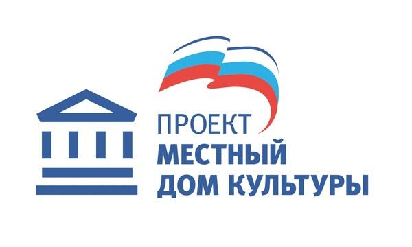 В Прикамье состоялось обсуждение проекта «Местный дом культуры»
