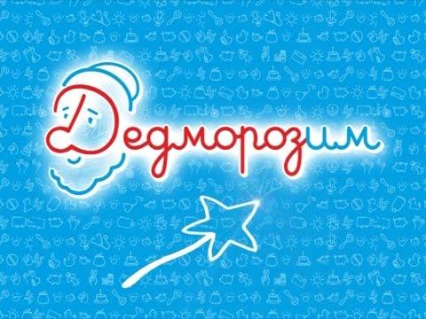 Фонд «Дедморозим» поведал о чудесах