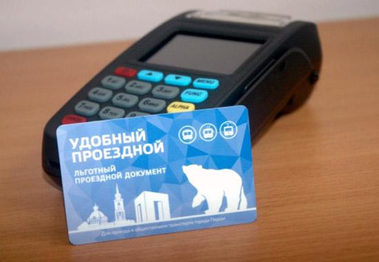 Пермская администрация подводит итоги внедрения электронных проездных
