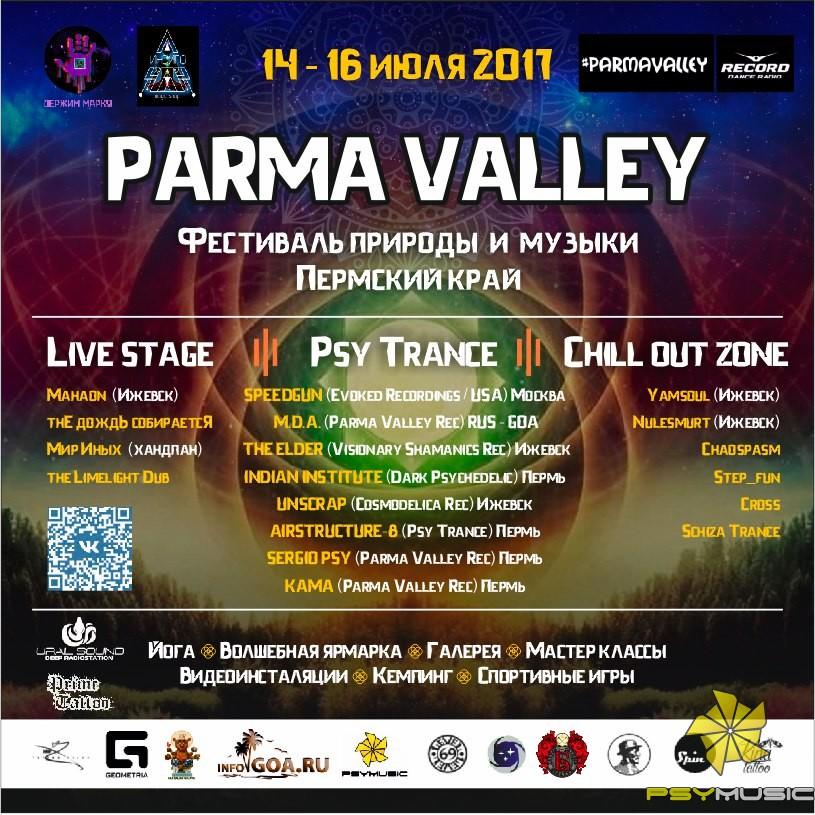 В Перми состоялся фестиваль PARMA VALLEY