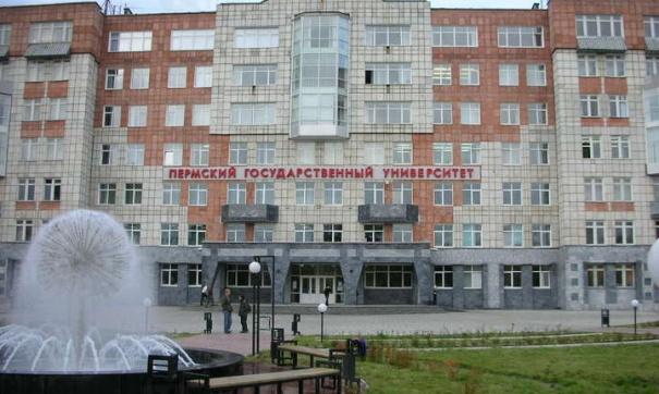 В пермском университете открывается уникальная специализация