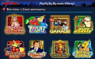 Игровой клуб Вулкан в интернете