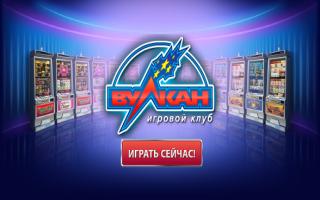 Вулкан казино на kasinoclubvulcancom