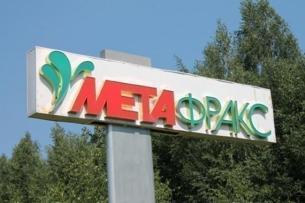 Проект АКМ «Метафракса» одобрен госэкспертизой