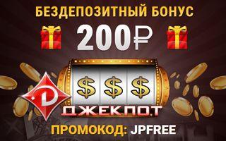 Какие бонусы можно получить за регистрацию в казино