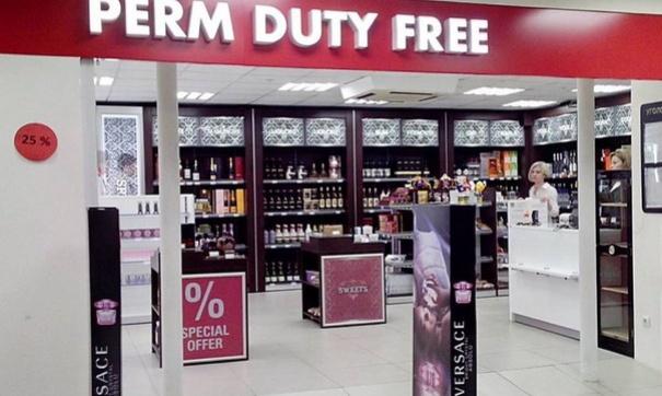 Duty Free в Перми закрылся