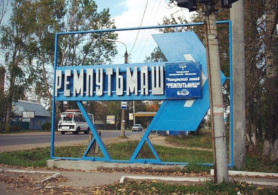 Прикамские власти планируют выкупить территорию «Ремпутьмаш»
