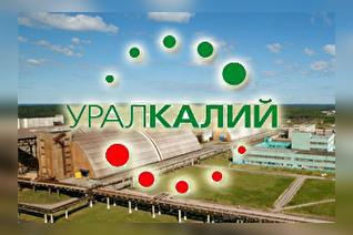 Компания «Уралкалий» заключит новый специнвестконтракт