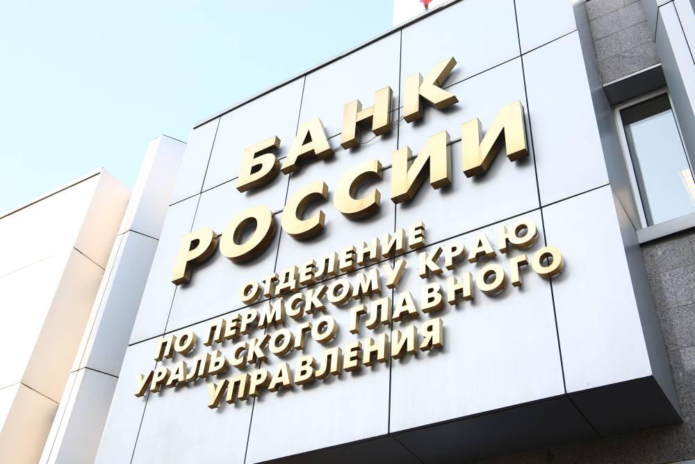 Центробанк реконструирует свой пермский офис