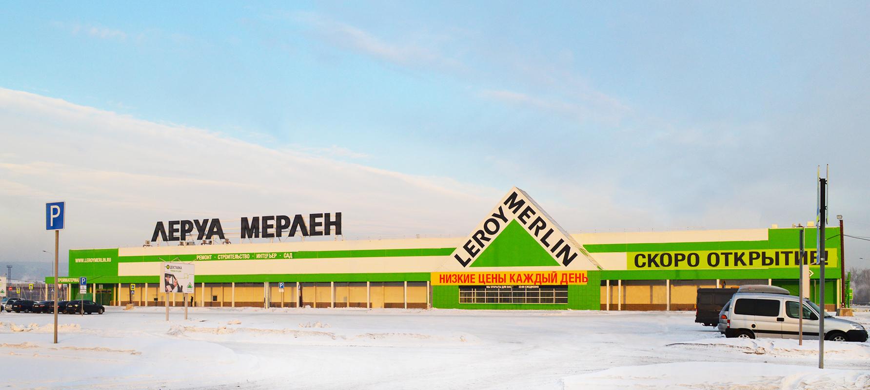 Пермский «Леруа Мерлен» откроется позже
