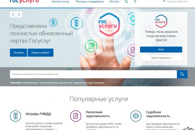 В Прикамье зарегистрировался миллионный «электронный» гражданин