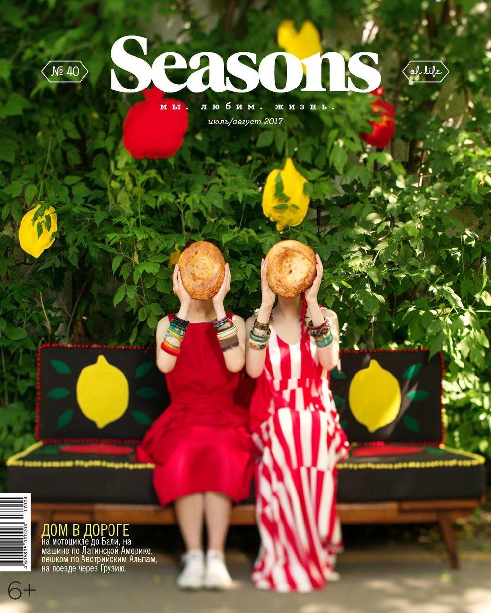 Скоро выйдет новый журнал о Перми