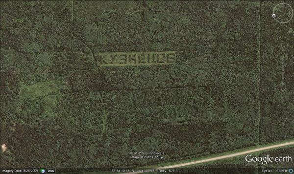 В Прикамье появилась надпись «КУЗНЕЦОВ», видимая из космоса