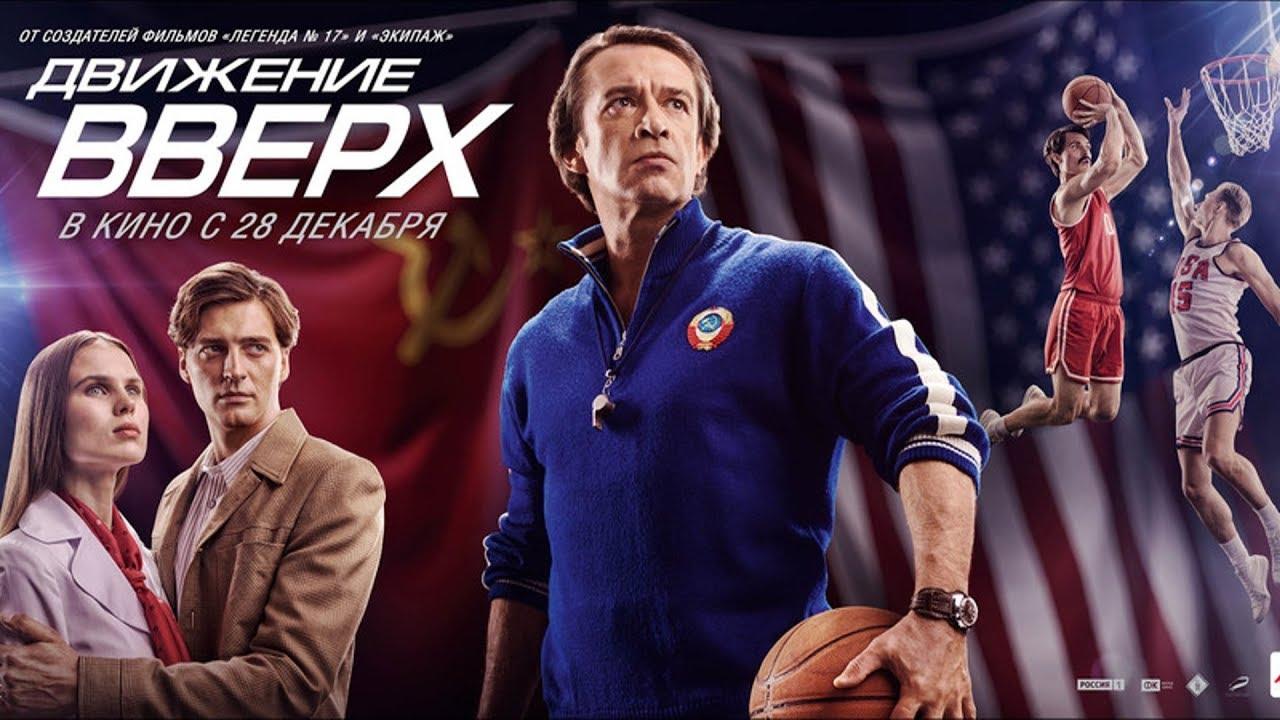Пермскую игру баскетболистов поддержат актеры фильма «Движение вверх» и чемпионы