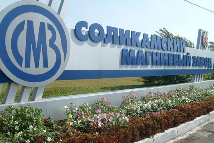 В Соликамске появится новое масштабное производство